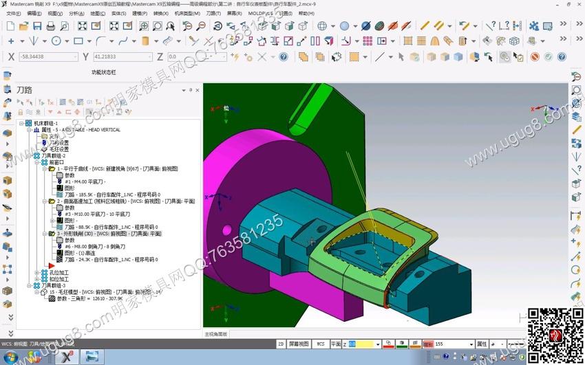 MastercamX9五轴加工全套教程