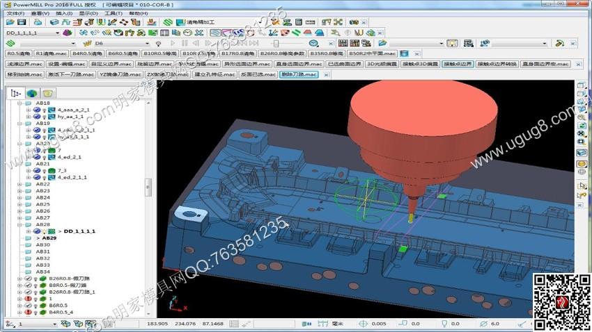 powermill2017编程视频教程